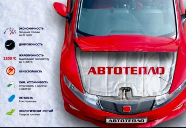 ОригинальноеАвтотепло - утеплитель для двигателя автомобиля!