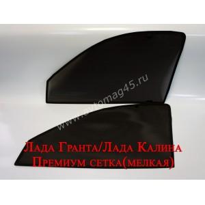 BRENZO каркасные шторки на магнитах Лада Kalina Калина Granta Гранта Datsun передние премиум 15%