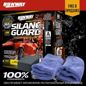 RUNWAY  полироль кузова жидкое стекло Silane Guard набор 100/50мл