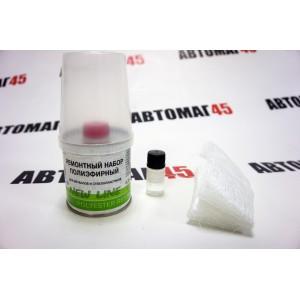 Holex ремкомплект для пластика смола 250г и стекломат 0,25 м2 HAS-5741