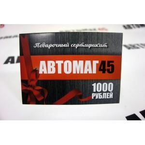 Сертификат  подарочный на 1000 рублей