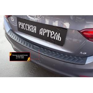 Русская Артель  Накладка на задний бампер Hyundai Solaris с 2017