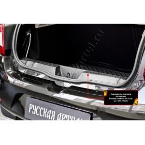 Русская Артель  Накладка на порожек багажника Renault Sandero с 2014г Sandero Stepway с 2014г