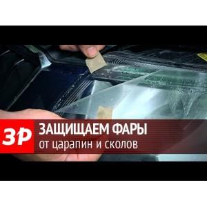 Shadow Guard  бронепленка смесь пвх и полиуретан гибрид для фар 0,15м x 0,33м