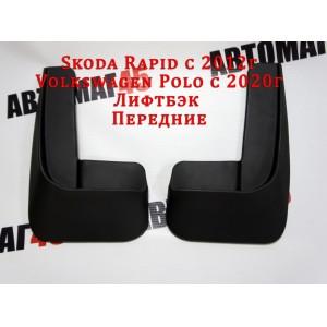 Брызговики  передние резиновые Skoda Rapid c 2012г Volkswagen Polo лифтбэк с 2020г 2шт г.Саранск