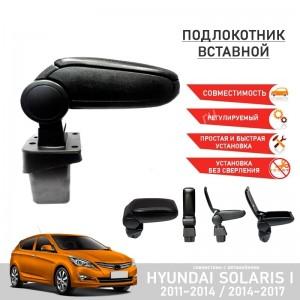 Подлокотник Hyundai Solaris 2011-2017г штатный вставной в подстаканник