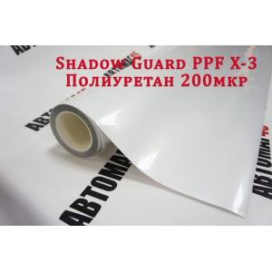 Shadow Guard X-3 бронепленка полиуретан 200мкр 0,6м x 1м полуматовая только для кузова