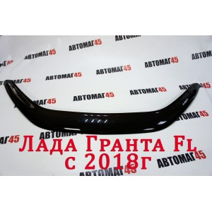 VAD дефлектор капота Лада Granta Гранта 2190 FL c 2018г с новым крепежом