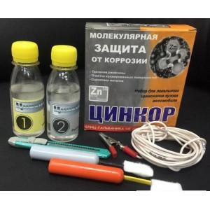 Цинкор  молекулярная защита от коррозии