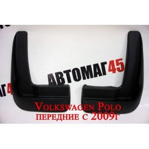 Брызговики передние резиновые Volkswagen POLO 2009-2020г 2шт г.Саранск