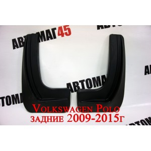 Брызговики задние резиновые Volkswagen POLO 2009-2015г 2шт г.Саранск