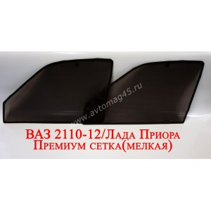 BRENZO каркасные шторки на магнитах ВАЗ 2110-12 Лада Приора передние премиум 2шт 15% акция