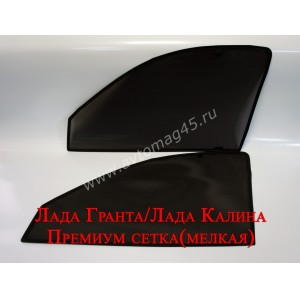 BRENZO каркасные шторки на магнитах Лада Kalina Калина Granta Гранта Datsun передние премиум 2шт 15% акция