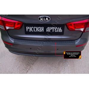 Русская Артель Накладка на задний бампер Kia Rio 3 2015г-2017г рестайлинг