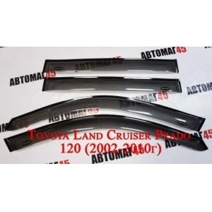 Дефлекторы окон Toyota Land Cruiser Prado 120 2002-2010г карбон комплект 4шт
