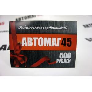 Сертификат подарочный на 500 рублей