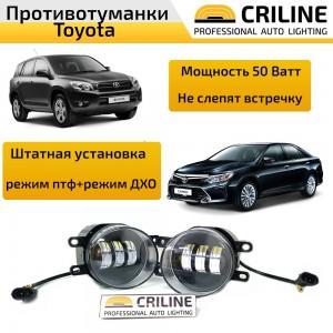 CRILINE Фары противотуманные Toyota Lexus LED режим ДХО 50W 2800LM 2шт гарантия 6 мес.