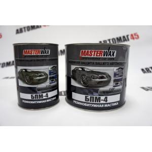 Master Wax антикоррозийная мастика резинобитумная БПМ-4 усиленная 2.3кг