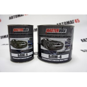 Master Wax антикоррозийная мастика резинобитумная БПМ-4 усиленная 1кг